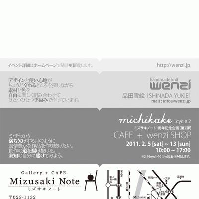 michikake cycle.2のお知らせ。