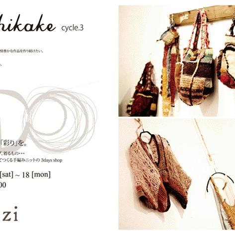 michikake cycle.3のお知らせ。