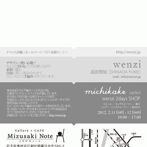 michikake cycle.5のお知らせ。