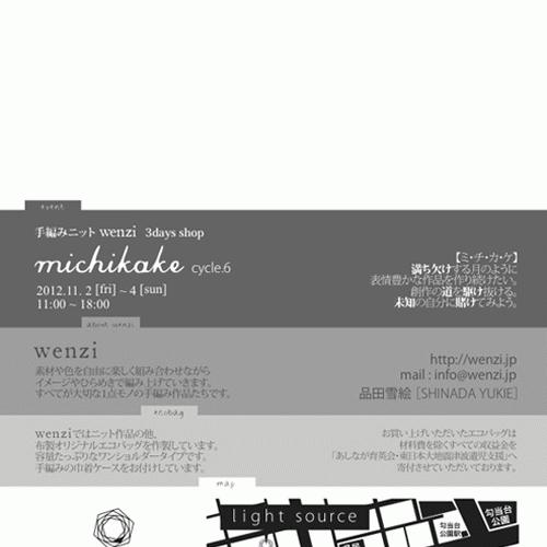 michikake cycle.6のお知らせ。