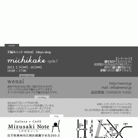 michikake cycle.7のお知らせ。