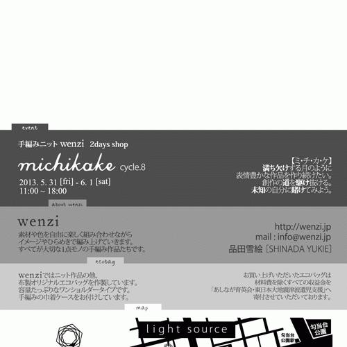 michikake cycle.8のお知らせ。