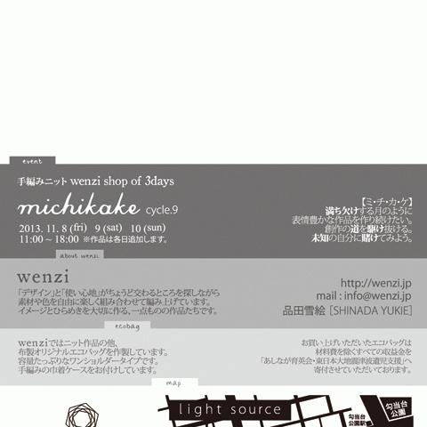 michikake cycle.9のお知らせ。