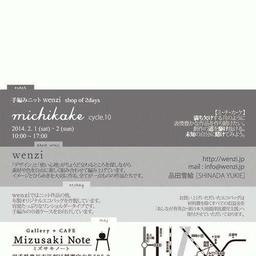 michikake cycle.10のお知らせ。