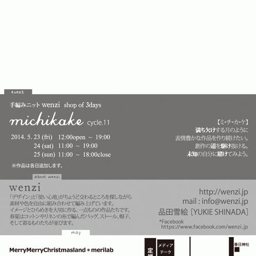 michikake cycle.11のお知らせ。