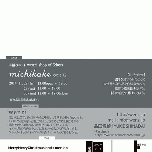 michikake cycle.12のお知らせ。