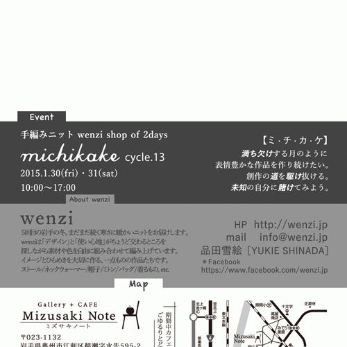 michikake cycle.13のお知らせ。
