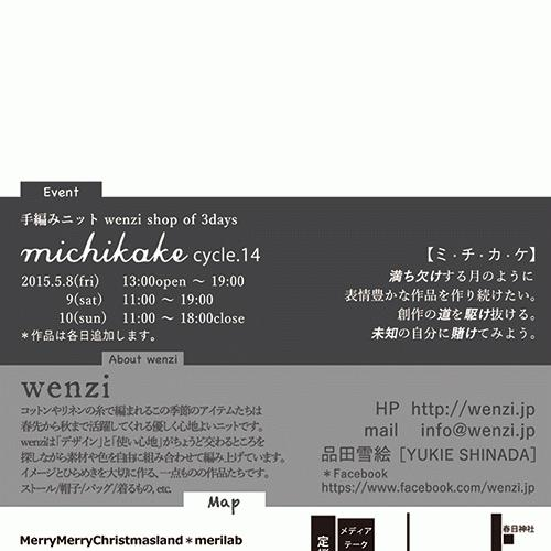 michikake cycle.14のお知らせ。