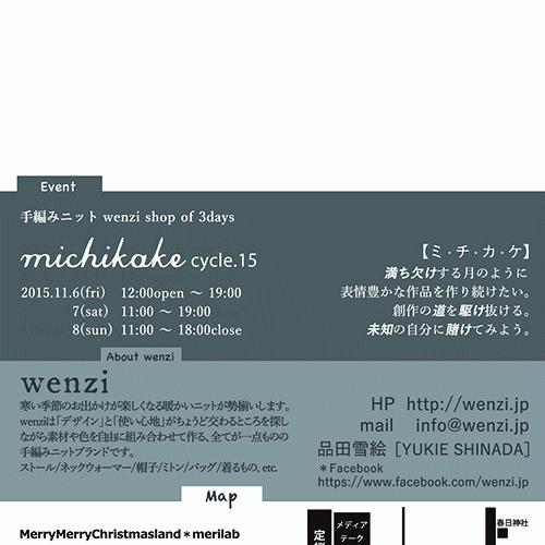 michikake cycle.15のお知らせ。