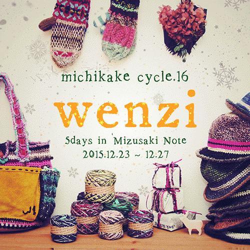 明日からmichikake cycle.16。