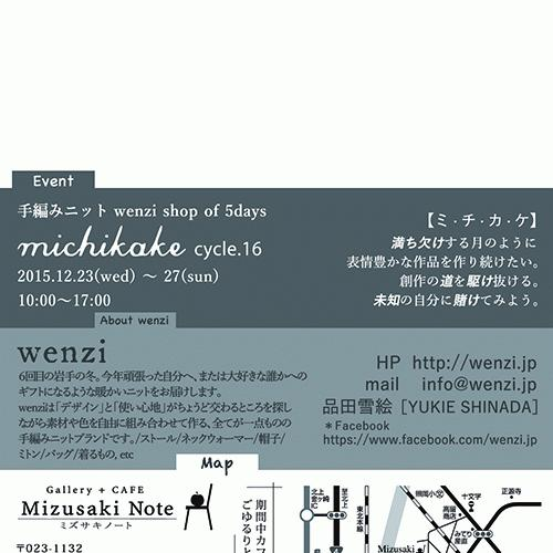 michikake cycle.16のお知らせ。