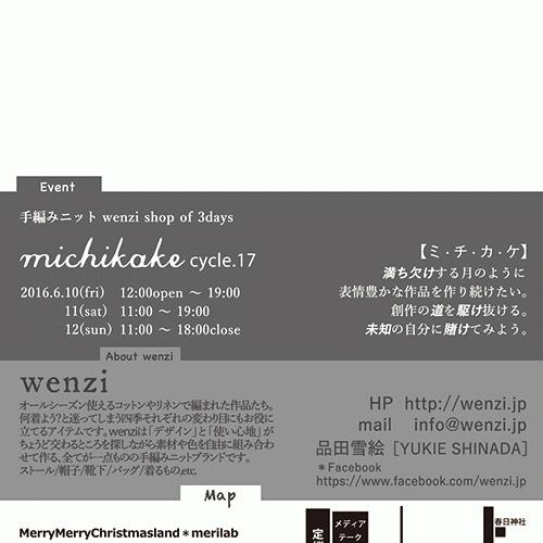 michikake cycle.17のお知らせ。