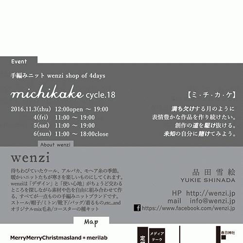michikake cycle.18のお知らせ。