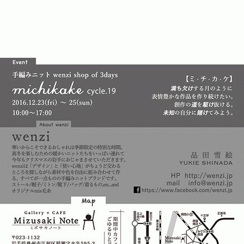 michikake cycle.19のお知らせ。