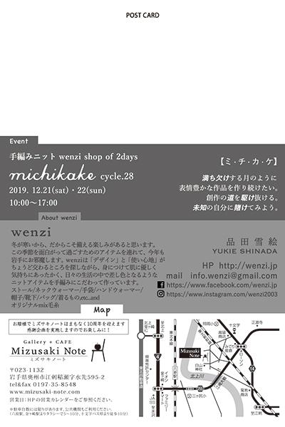 裏michikake28.jpg