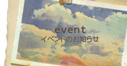 イベントのお知らせ